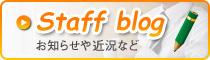 会社設立サポートセンタースタッフブログ